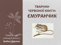 Презентація «Тварини Червоної книги: ємуранчик»