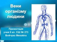 Презентація «Вени організму людини»
