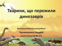 Презентація «Тварини, що пережили динозаврів»