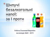 Презентація «Шипучі безалкогольні напої: за і проти»