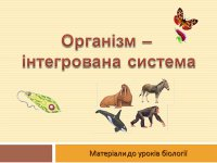 Презентація «Організм – інтегрована система»