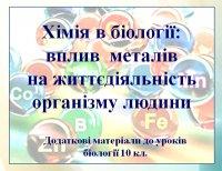 Презентація «Хімія в біології: вплив металів на життєдіяльність організму людини»
