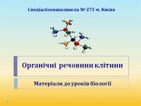 Презентація «Органічні речовини клітини»