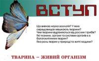 """Розробки уроків до теми """"Вступ"""" 7 кл. (нова програма)"""