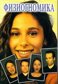 Обличчя – відкрита книга життя. Фізіогноміка для вчителя?