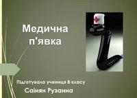 Презентація «Медична п'явка»
