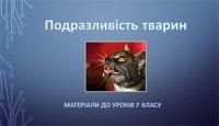 Презентація «Подразливість тварин»