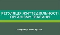 Презентація «Регуляція життєдіяльності організму тварин»