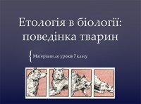 Презентація «Етологія в біології: поведінка тварин»