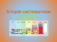 Презентація «Історія систематики»