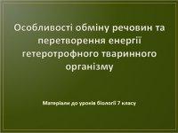 Презентація «Особливості обміну речовин та перетворення енергії гетеротрофного тваринного організму»