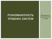 Презентація «Різноманітність травних систем»
