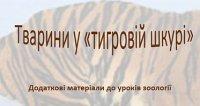 Презентація «Тварини у «тигровій шкурі»»
