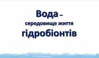 Презентація «Вода – середовище життя гідробіонтів»