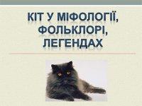 Презентація «Кіт у міфології, фольклорі, легендах»