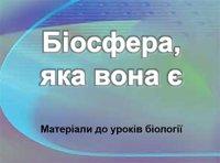 Презентація «Біосфера, яка вона є»