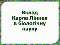 Презентація «Вклад Карла Ліннея в біологічну науку»