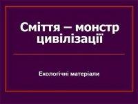 Презентація «Сміття – монстр цивілізації»
