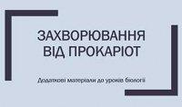 Презентація «Захворювання від Прокаріот»