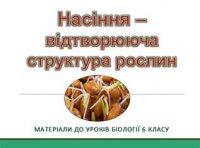 Презентація «Насіння – відтворююча структура рослин»