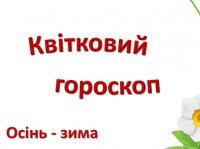 Презентація «Квітковий гороскоп»